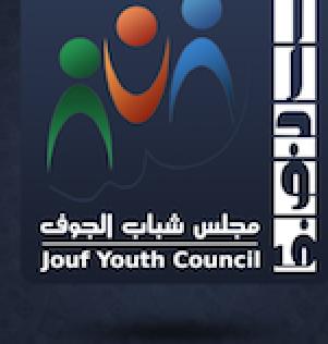 تطبيق مجلس شباب الجوف