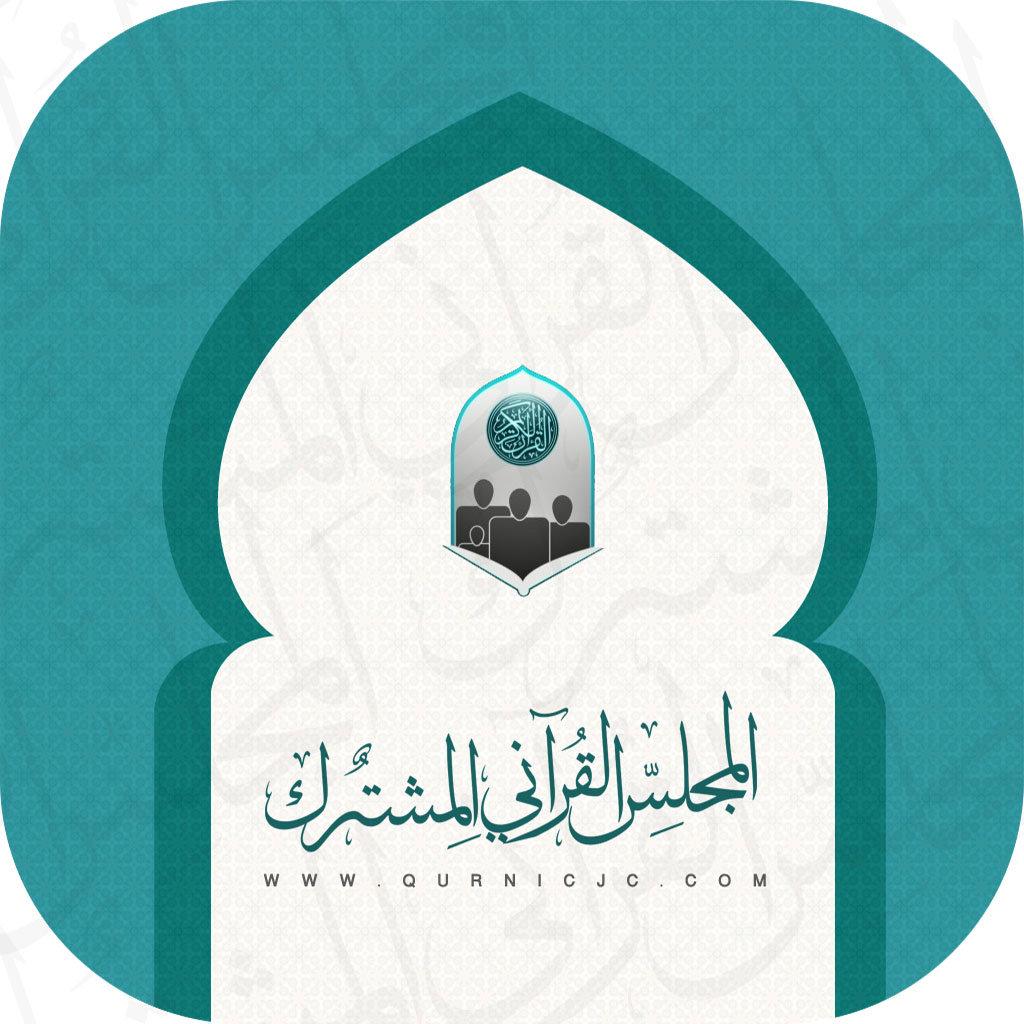 المجلس القرآني المشترك بالقطيف والدمام