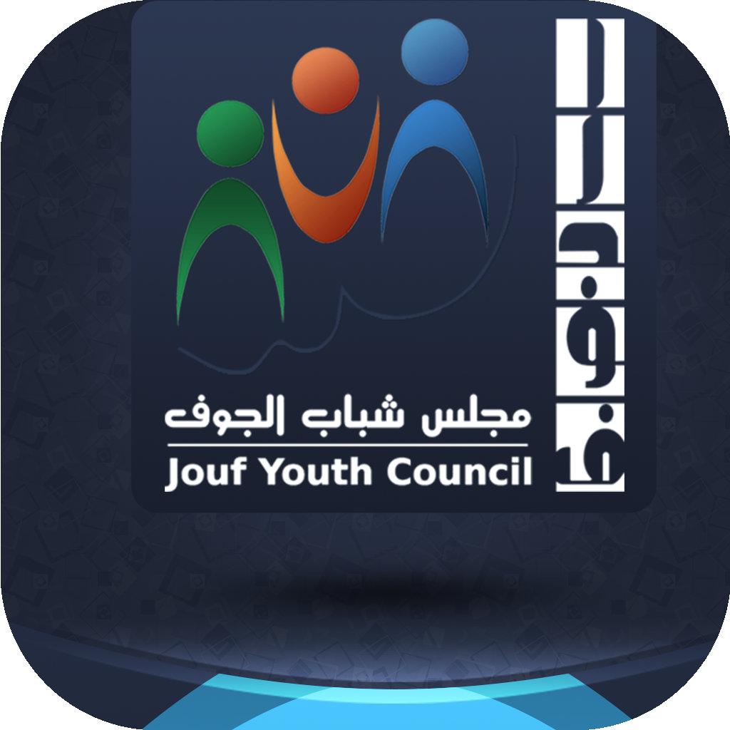 مجلس شباب الجوف
