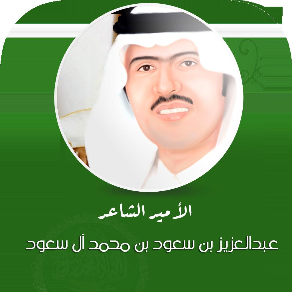شاعر آل سعود السامر